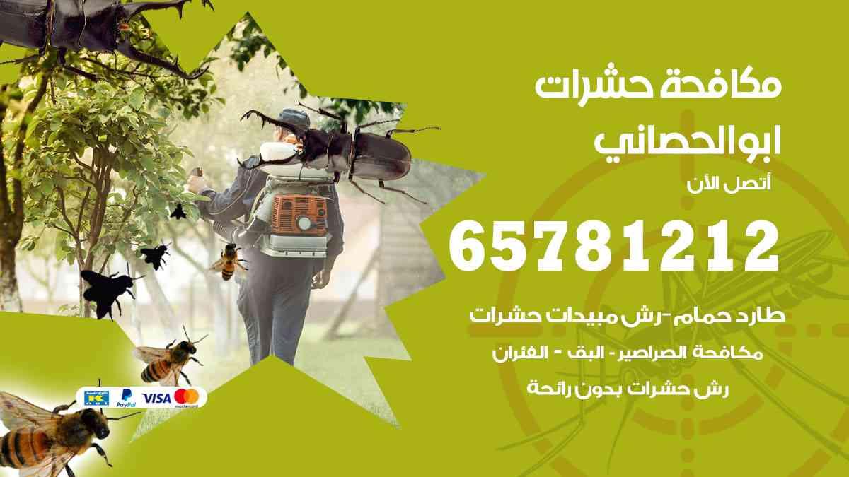 شركات مكافحة حشرات ابوالحصاني