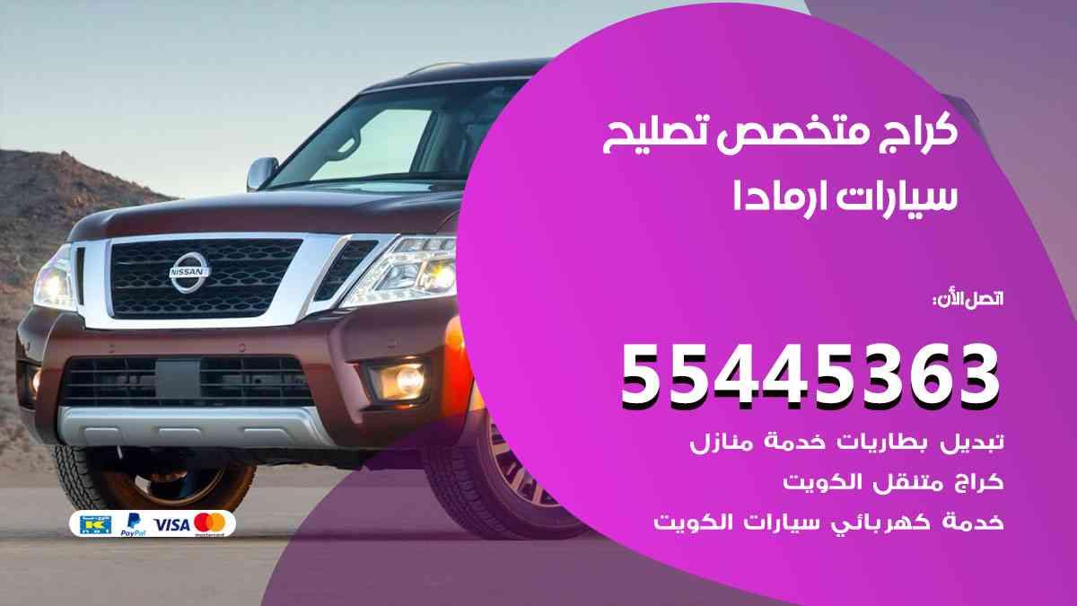 كراج تصليح ارمادا الكويت
