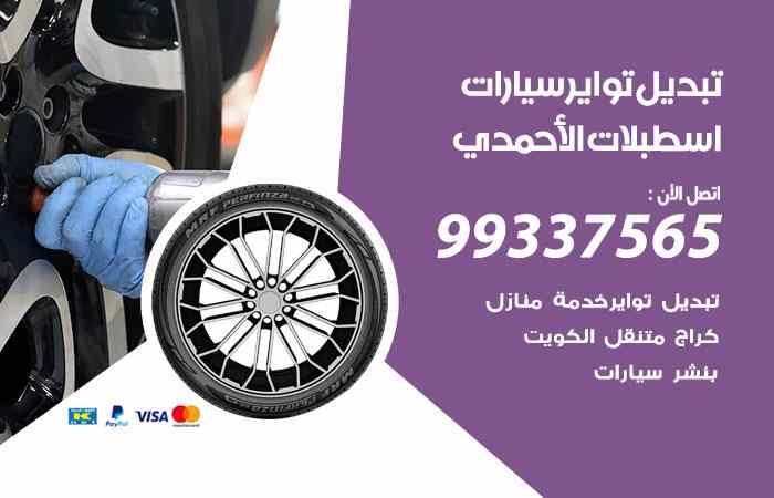 تبديل تواير السيارات اسطبلات الأحمدي