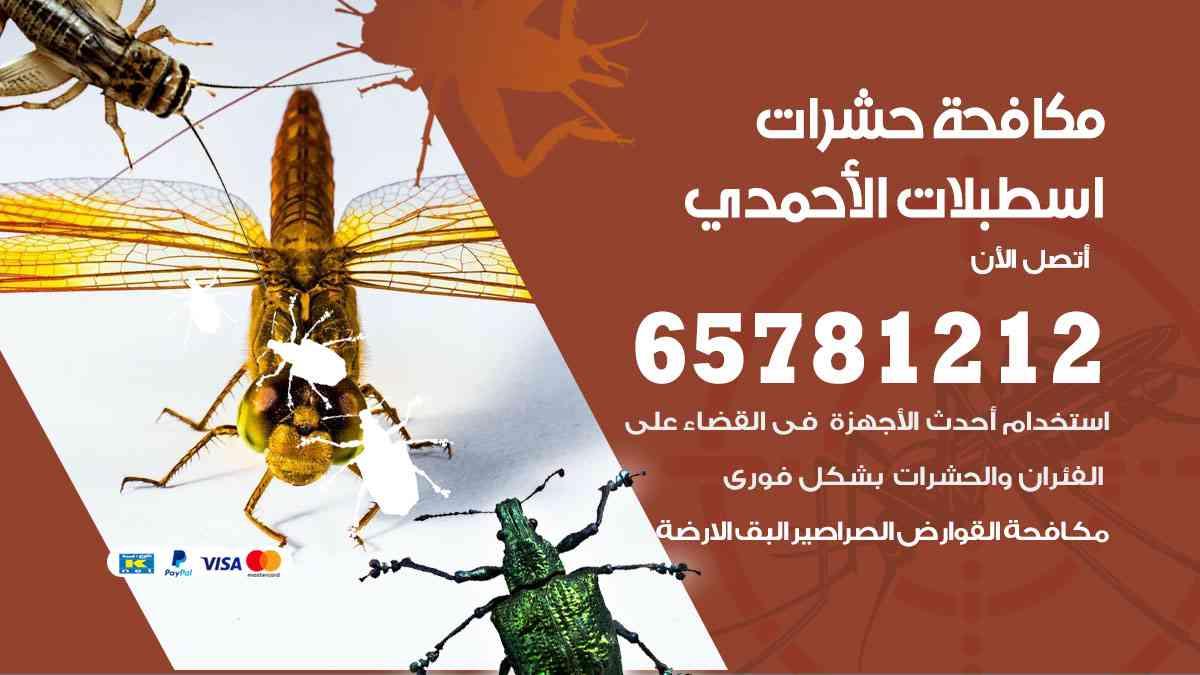 شركات مكافحة حشرات اسطبلات الأحمدي