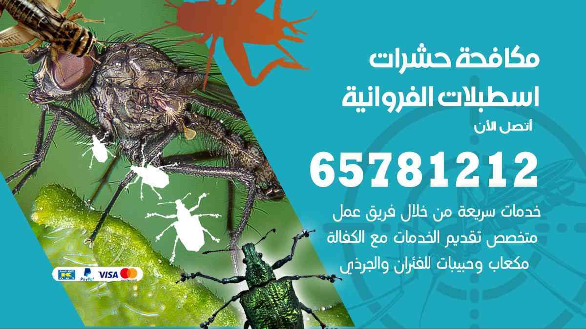 شركات مكافحة حشرات اسطبلات الفروانية