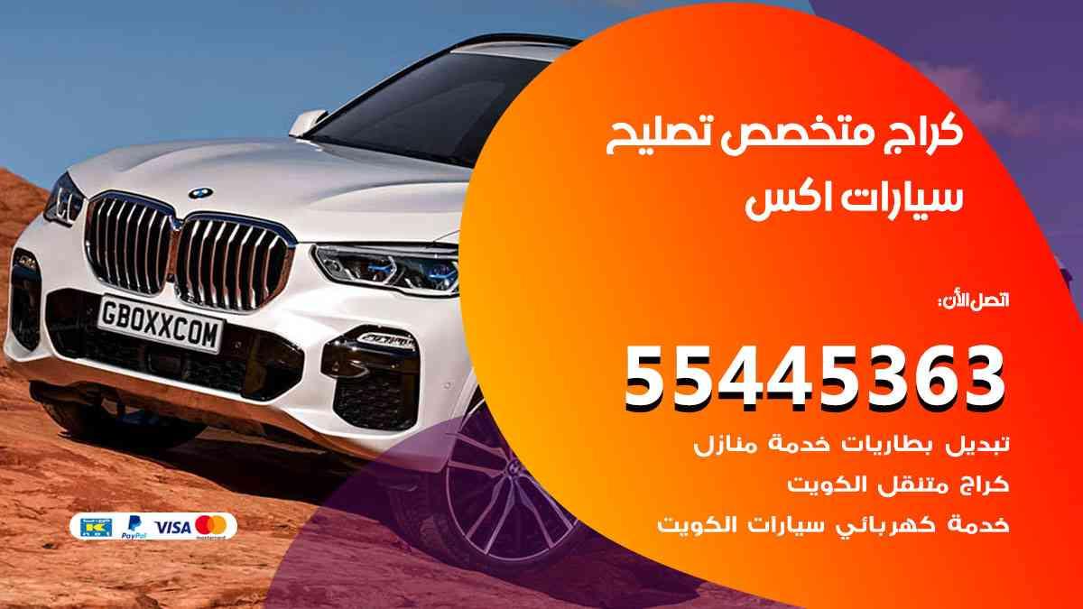 كراج تصليح اكس الكويت