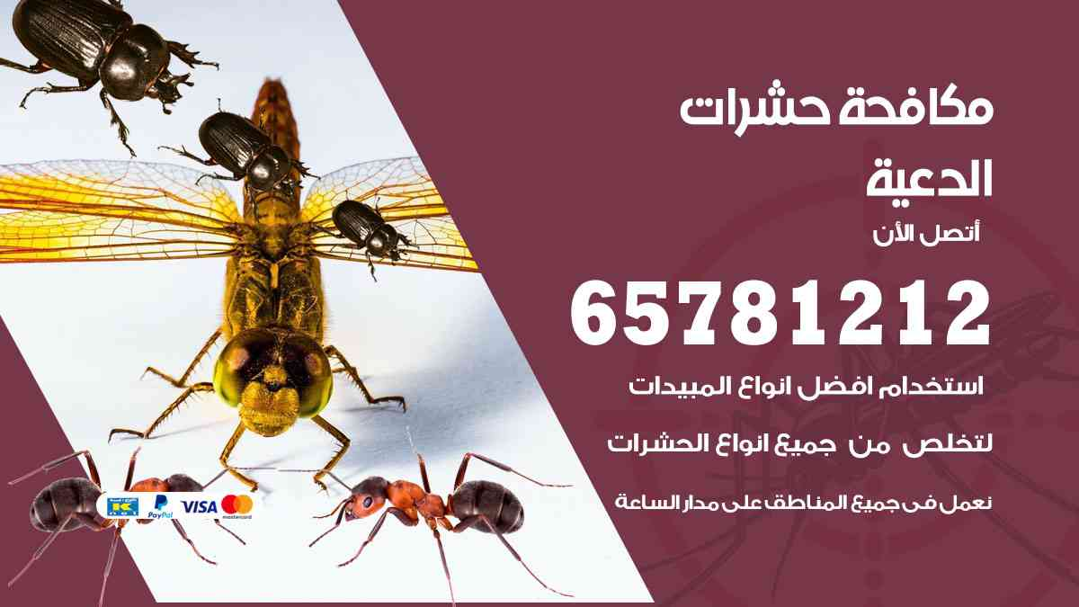 شركات مكافحة حشرات الدعية