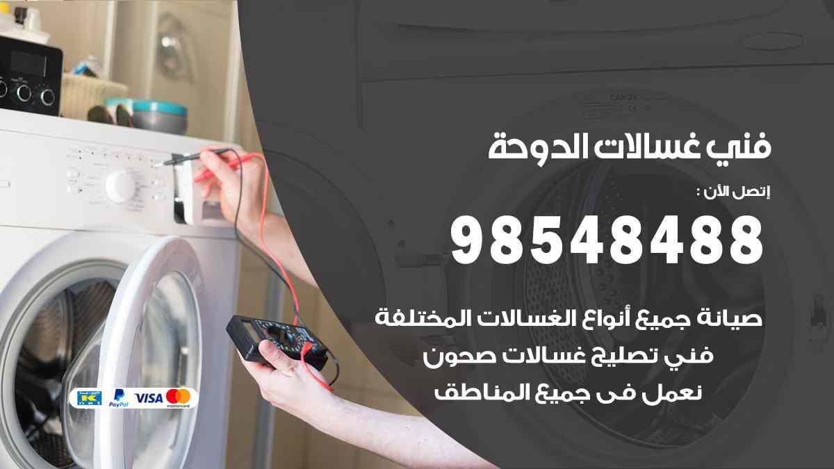 فني غسالات اتوماتيك الدوحة