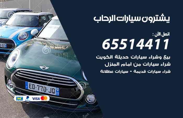 شراء وبيع سيارات الرحاب