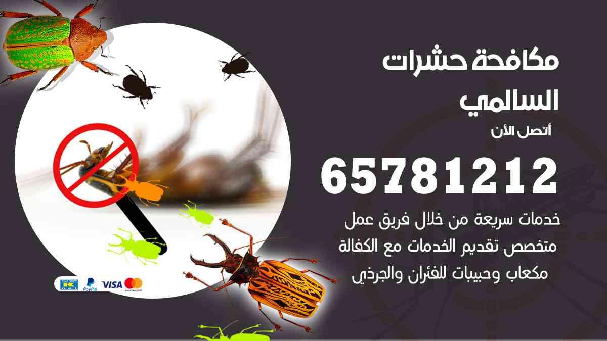 شركات مكافحة حشرات السالمي