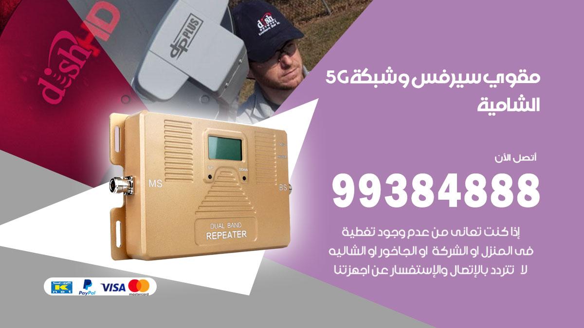 مقوي شبكة 5g الشامية