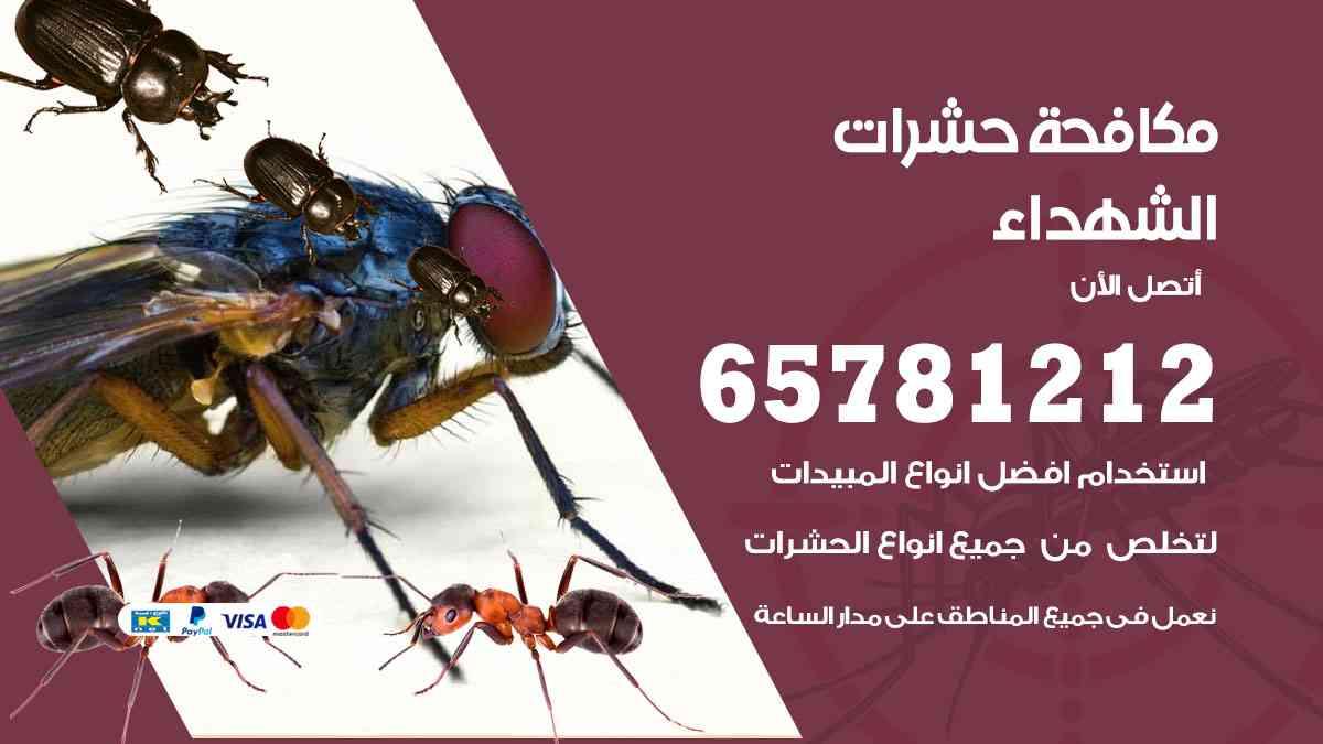 شركات مكافحة حشرات الشهداء