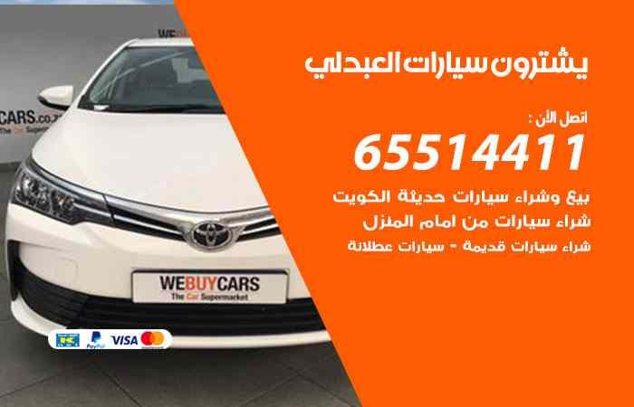 شراء وبيع سيارات العبدلي