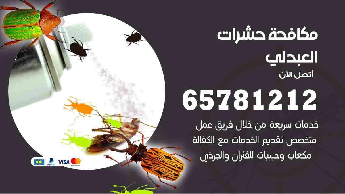 شركات مكافحة حشرات العبدلي