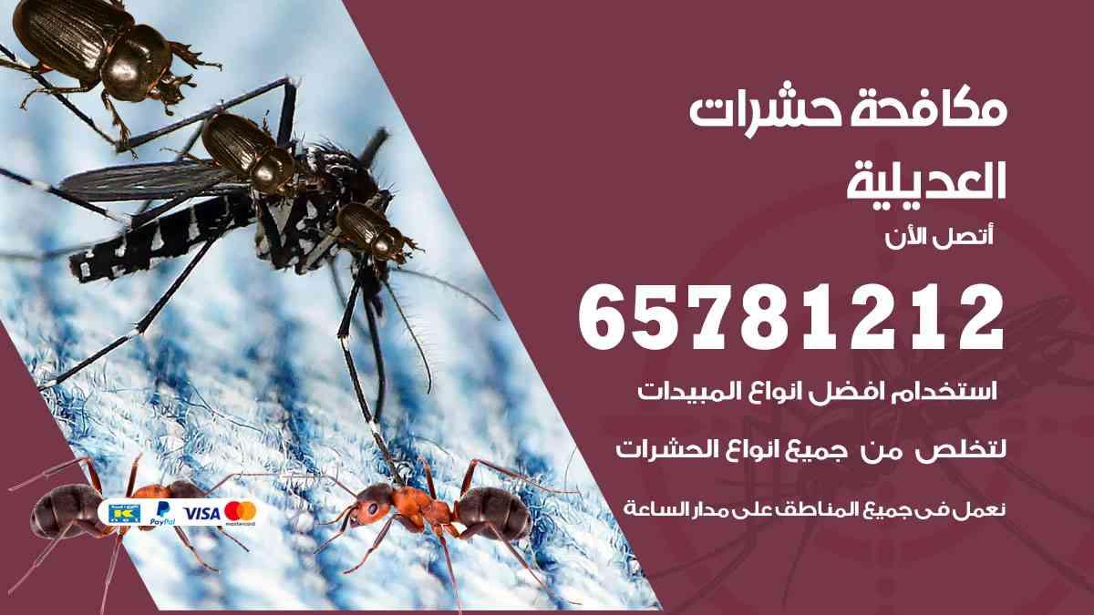 شركات مكافحة حشرات العديلية