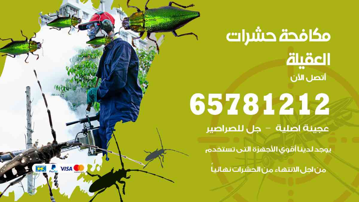شركات مكافحة حشرات العقيلة