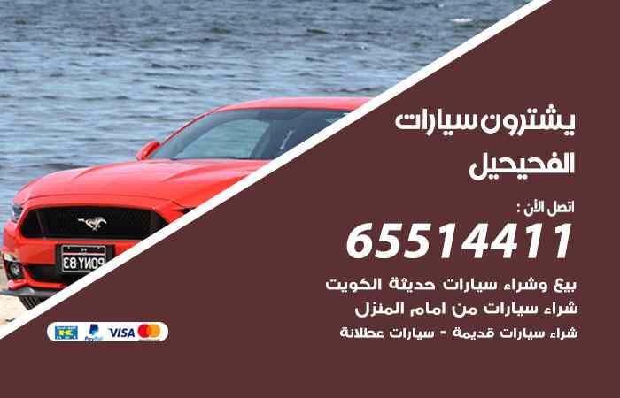 شراء وبيع سيارات الفحيحيل