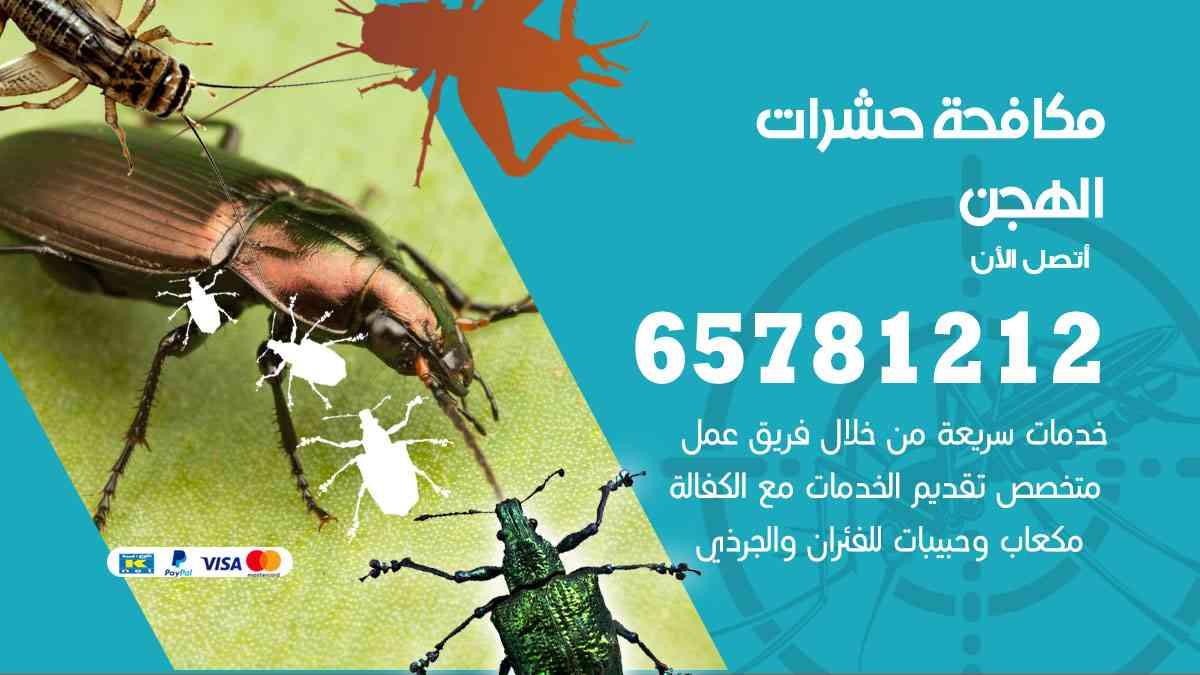 شركات مكافحة حشرات الهجن