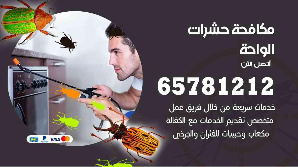 شركات مكافحة حشرات الواحة