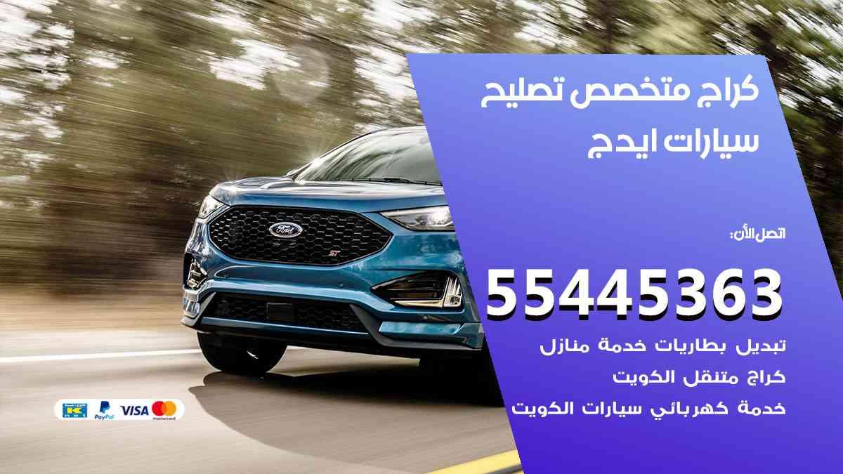 كراج تصليح ايدج الكويت