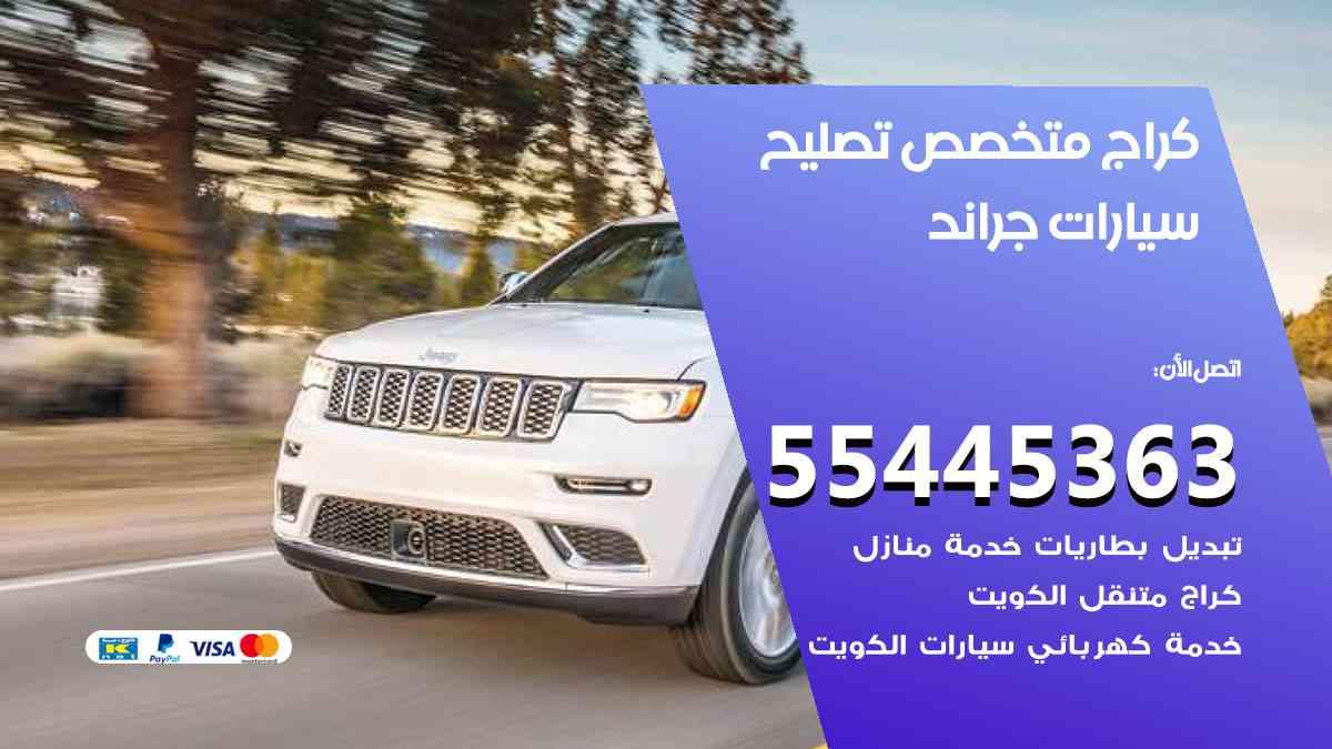 كراج تصليح جراند الكويت