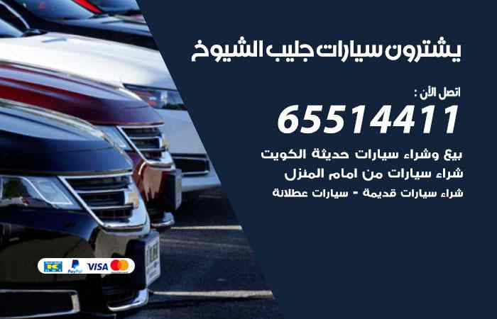 شراء وبيع سيارات جليب الشيوخ