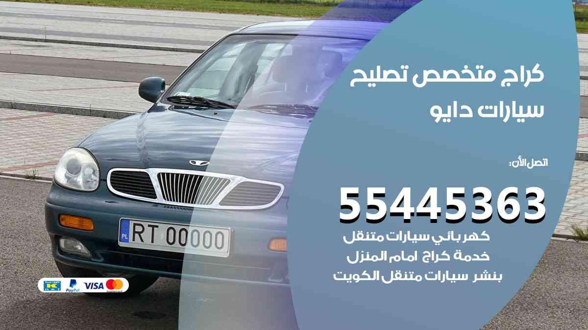 كراج تصليح دايو الكويت