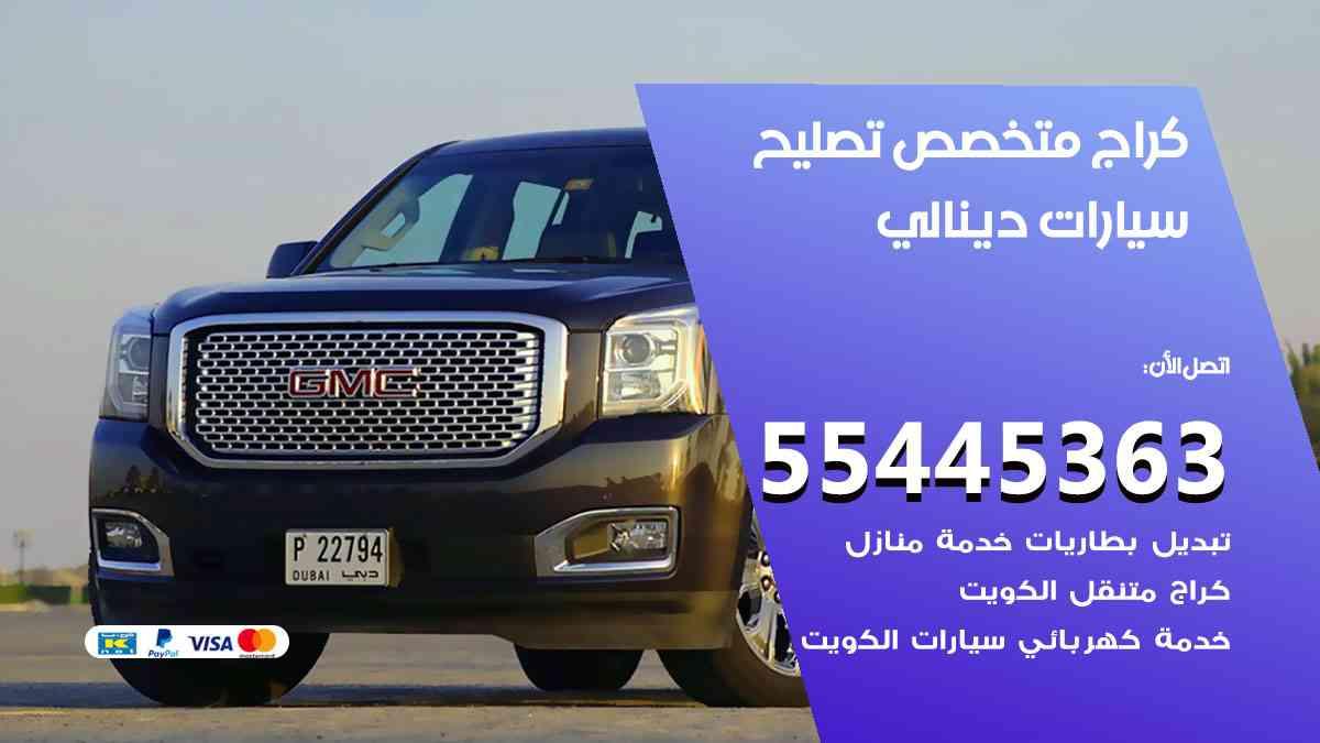 كراج تصليح دينالي الكويت