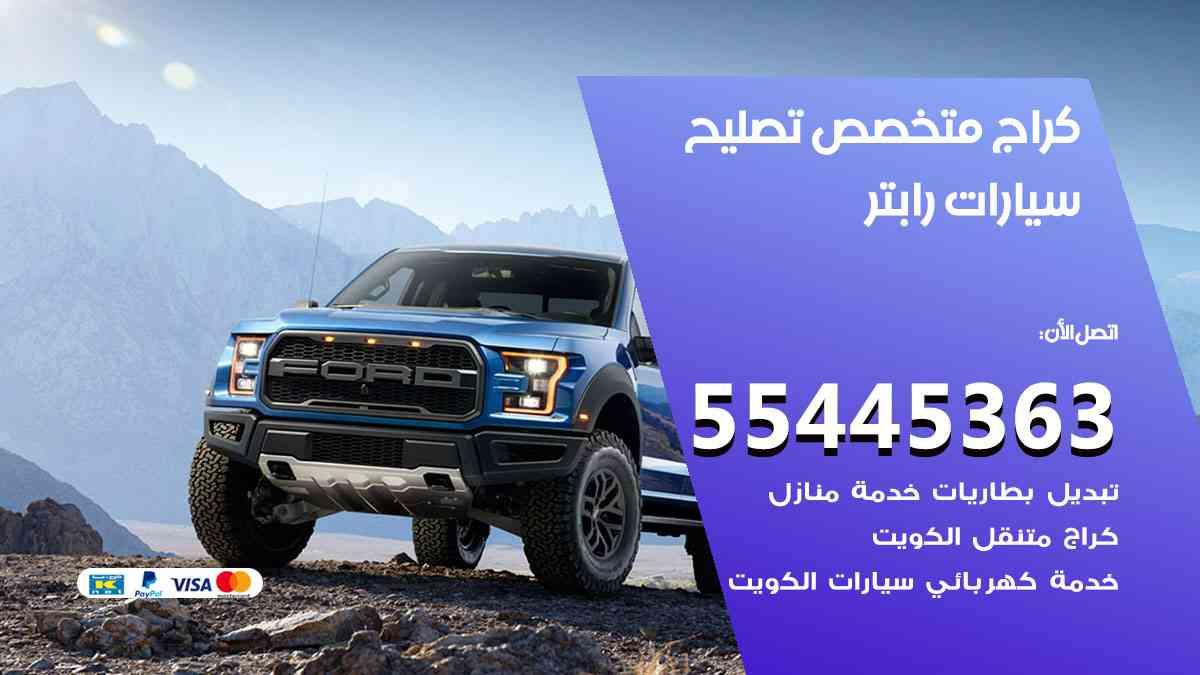 كراج تصليح رابتر الكويت