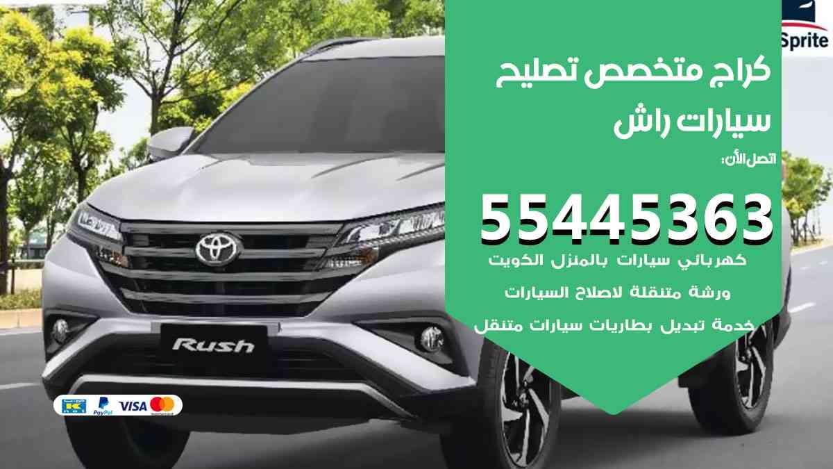 كراج تصليح راش الكويت