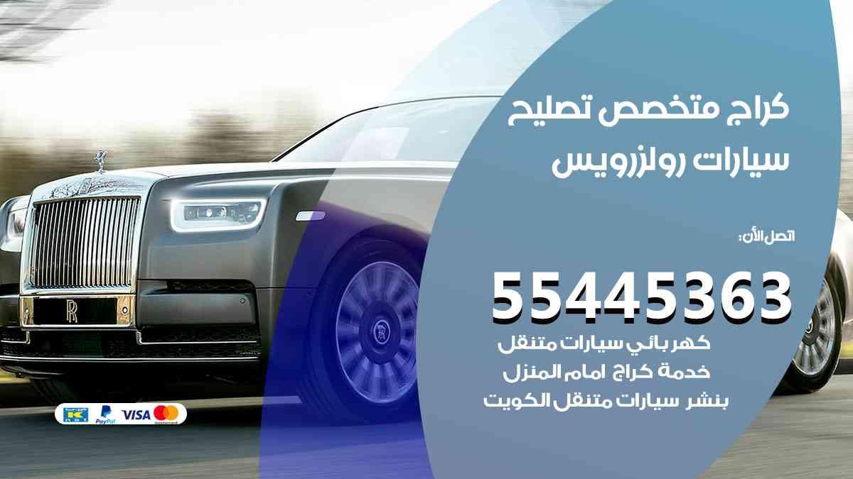كراج تصليح رولزرويس الكويت