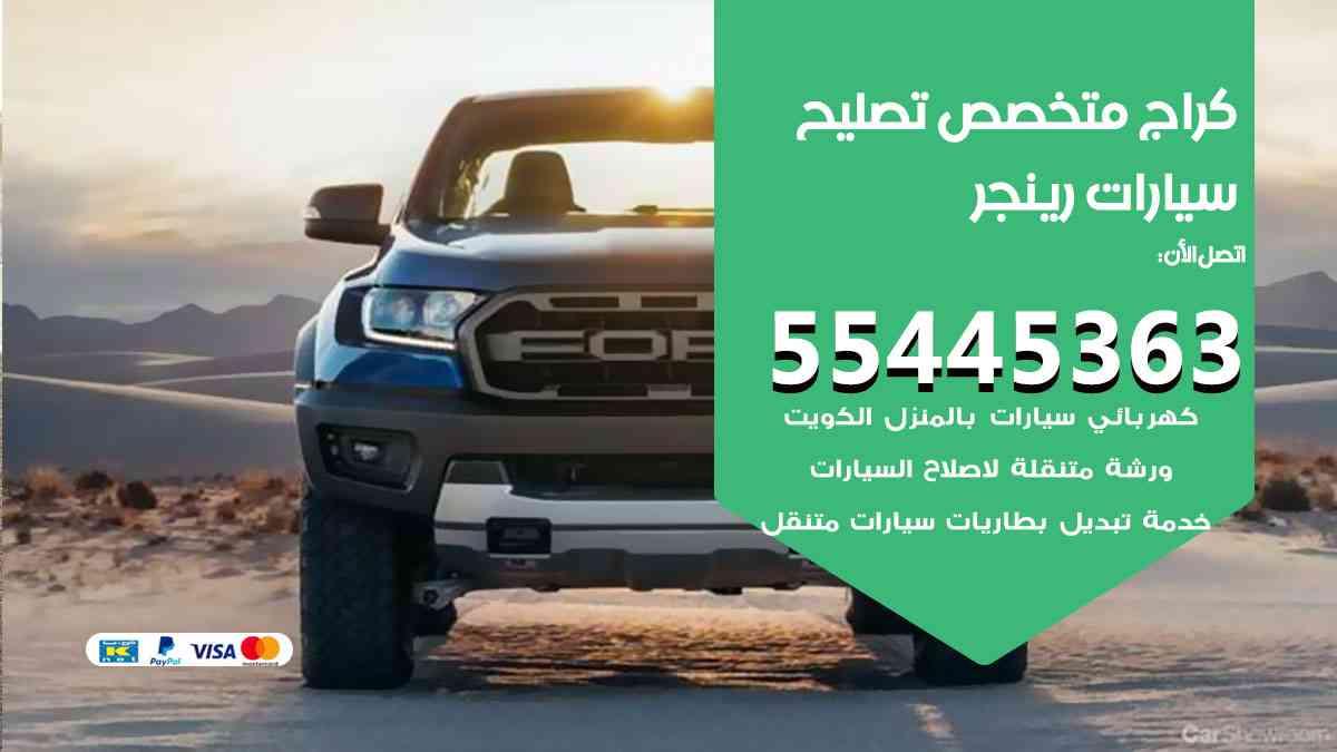 كراج تصليح رينجر الكويت