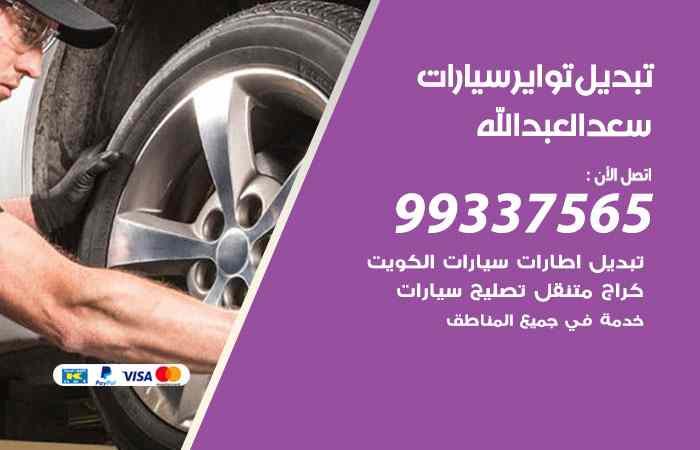 تبديل تواير السيارات سعد العبدالله