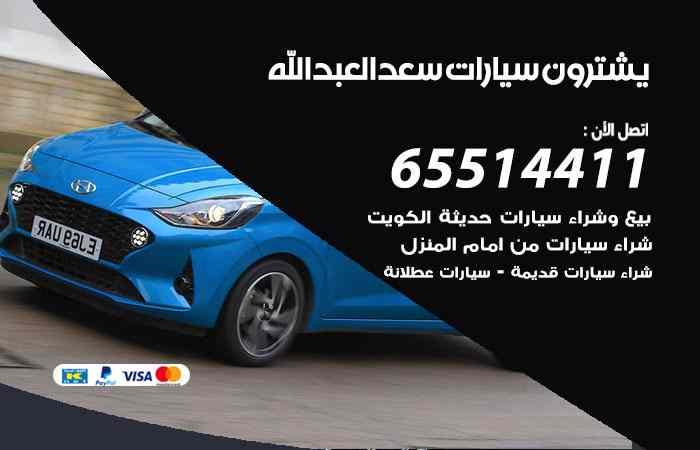 شراء وبيع سيارات سعد العبدالله