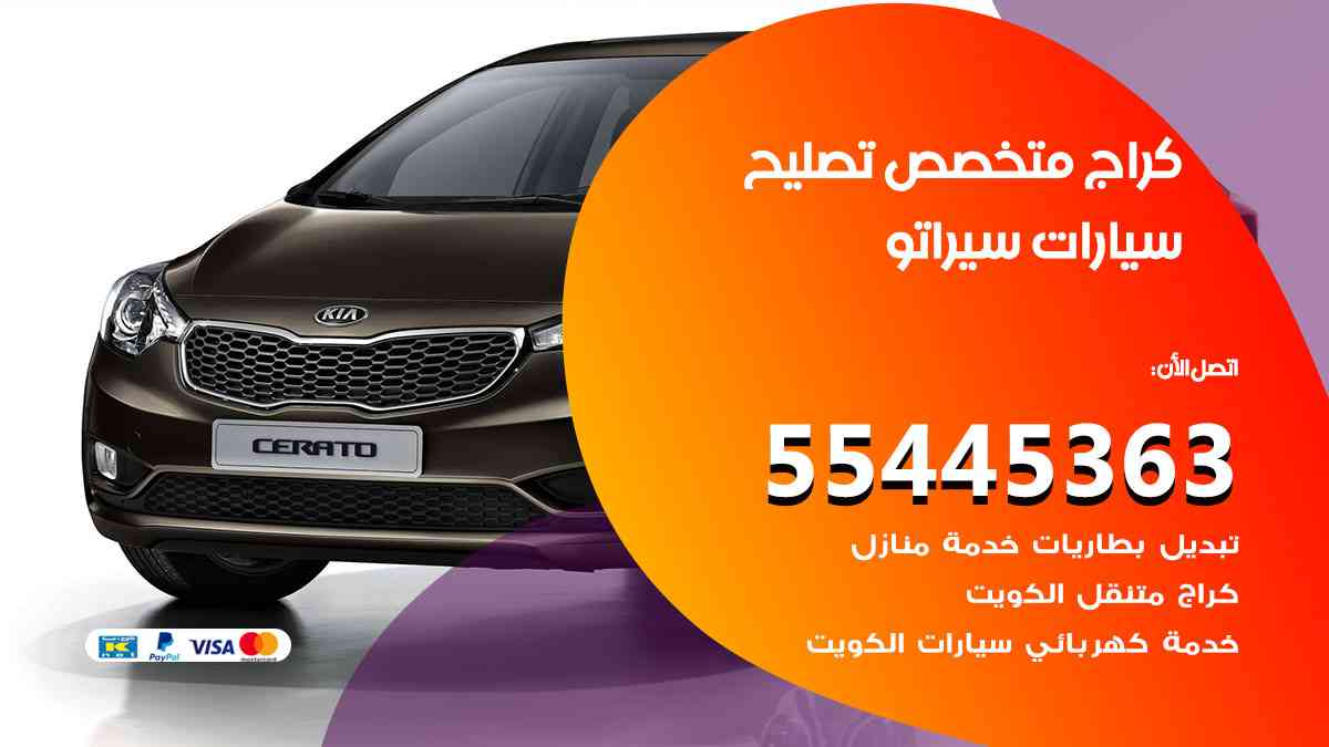 كراج تصليح سيراتو الكويت