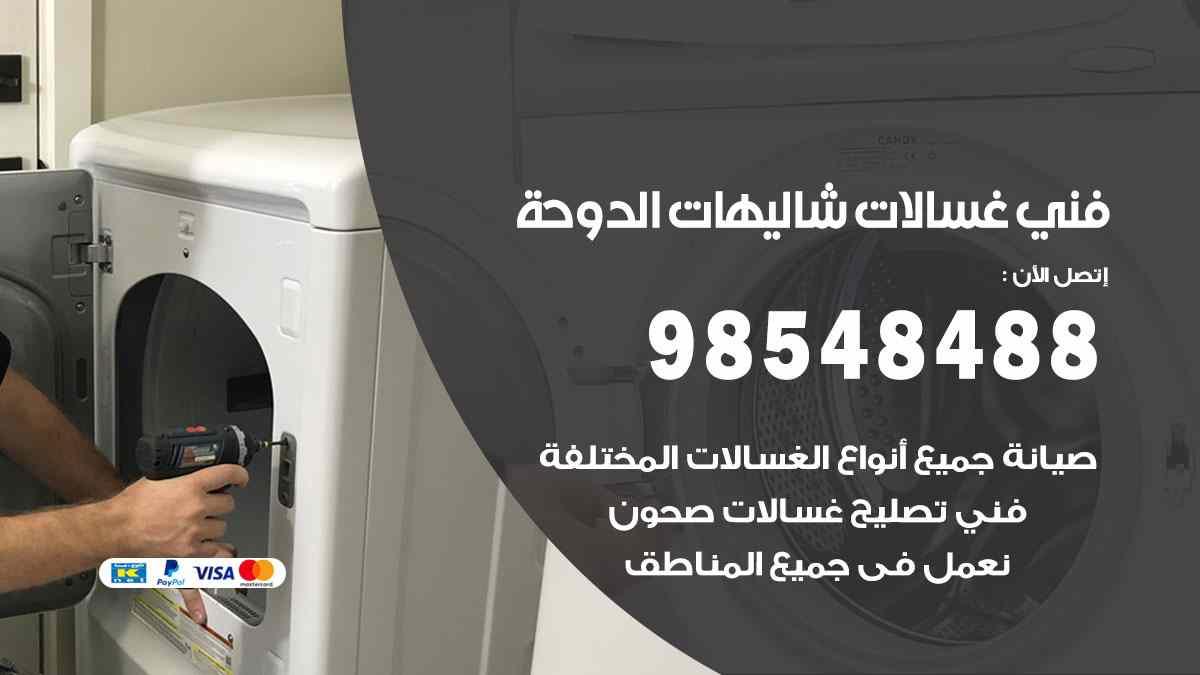 فني غسالات اتوماتيك شاليهات الدوحة
