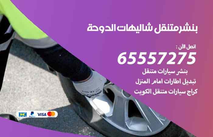 بنشر في شاليهات الدوحة