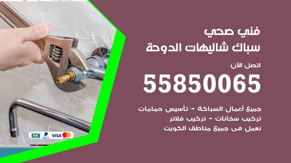 فني صحي شاليهات الدوحة