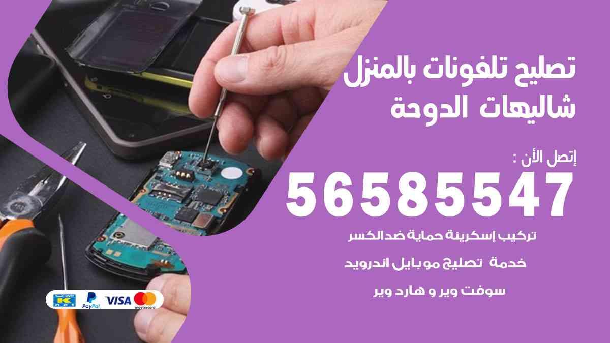 تصليح تلفونات بالمنزل شاليهات الدوحة