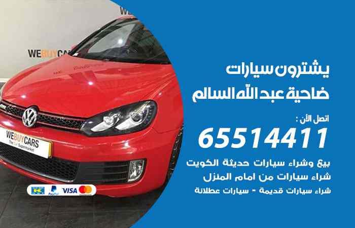 شراء وبيع سيارات ضاحية عبدالله السالم