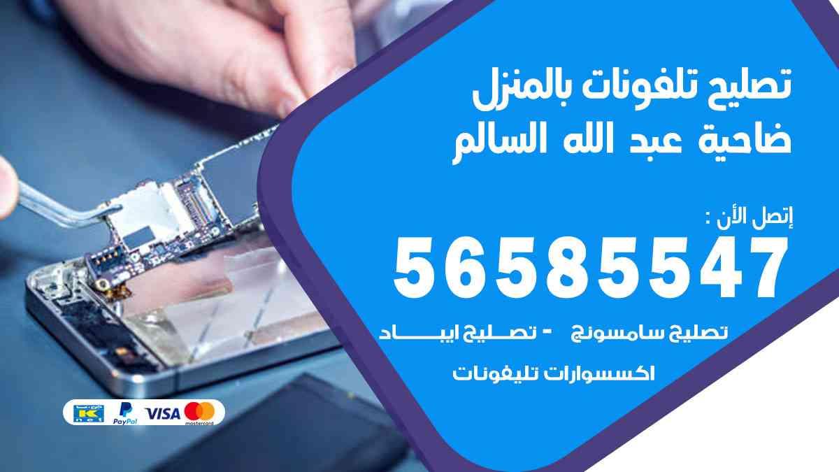 تصليح تلفونات بالمنزل ضاحية عبدالله السالم