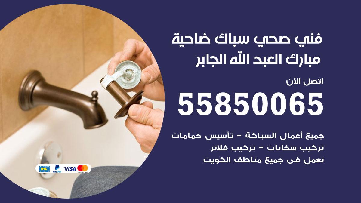 فني صحي ضاحية مبارك العبدالله الجابر