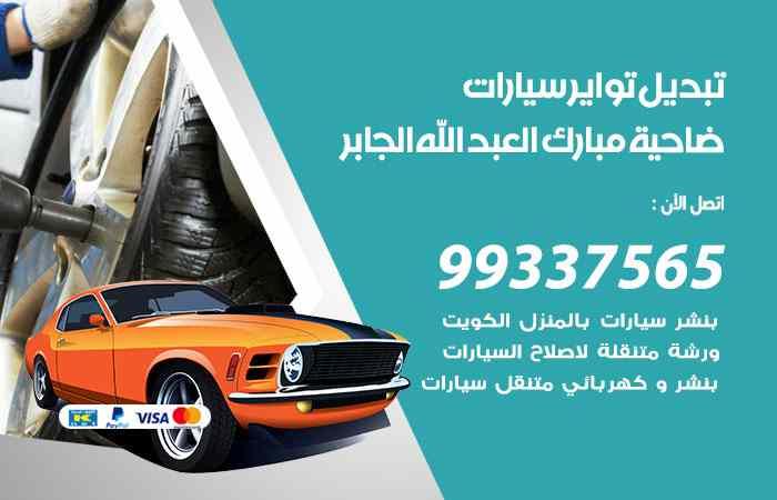 تبديل تواير السيارات ضاحية مبارك العبدالله الجابر