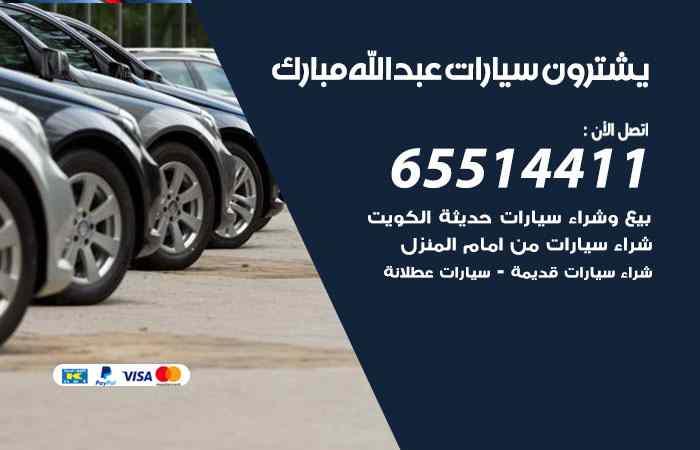 شراء وبيع سيارات عبدالله مبارك