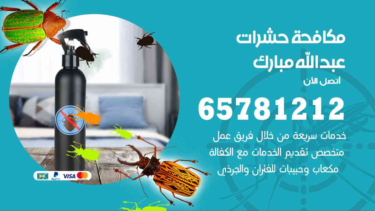شركات مكافحة حشرات عبدالله مبارك