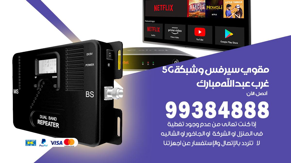 مقوي شبكة 5g غرب عبدالله مبارك
