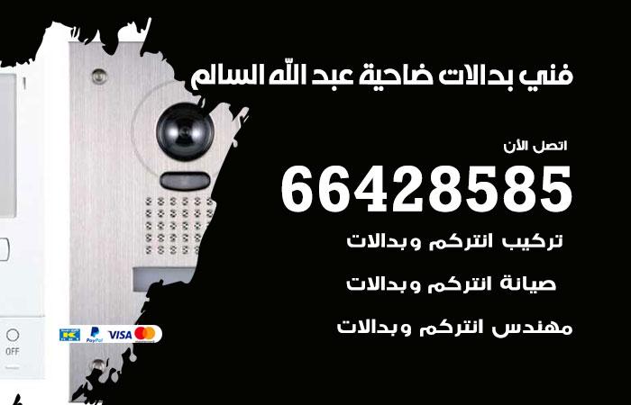 فني بدالات ضاحية عبد الله السالم