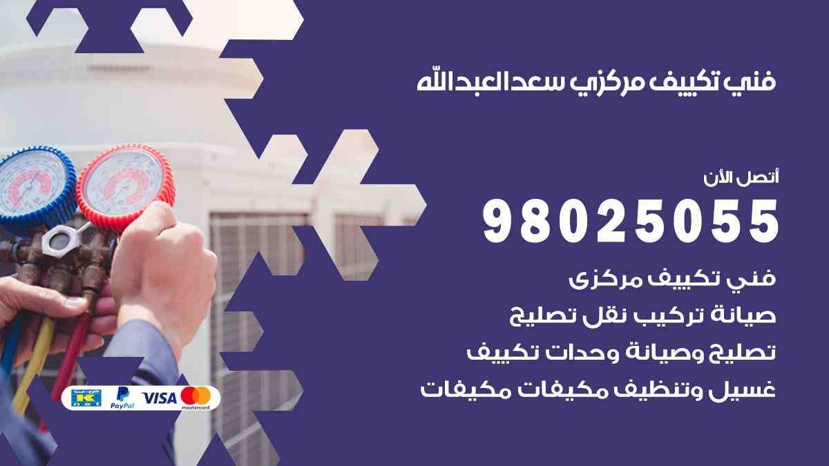 شركة تكييف سعد العبدالله