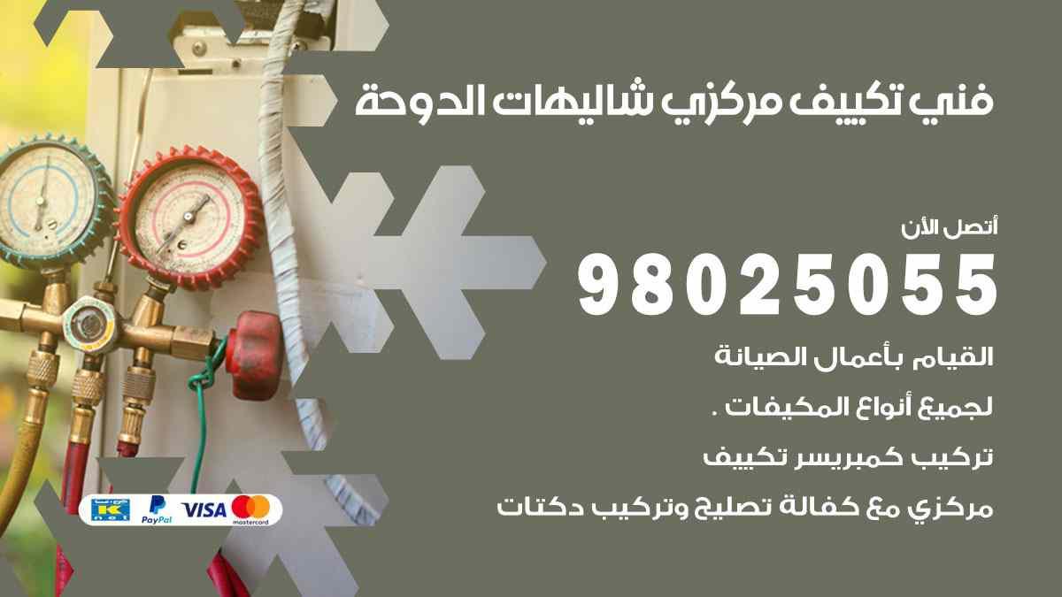 شركة تكييف شاليهات الدوحة
