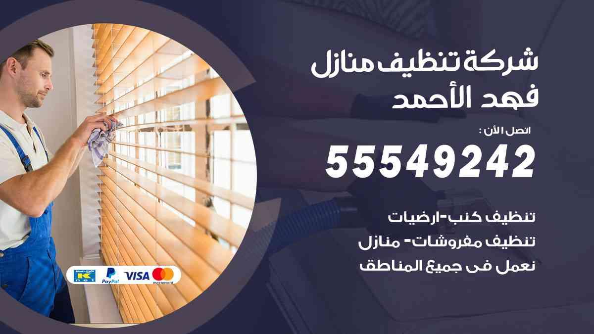 أفضل شركة تنظيف فهد الأحمد