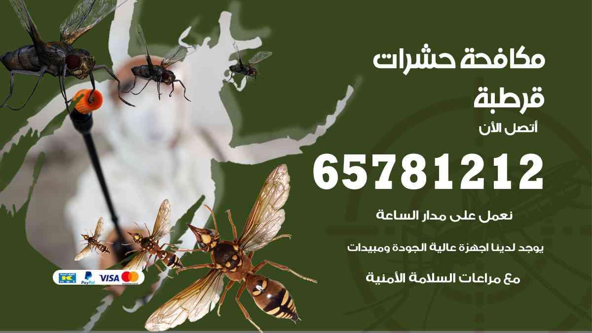 شركات مكافحة حشرات قرطبة