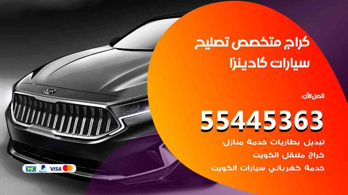 كراج تصليح كادينزا الكويت