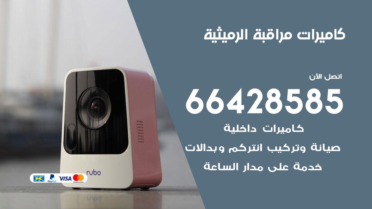 تركيب كاميرات مراقبة الرميثية