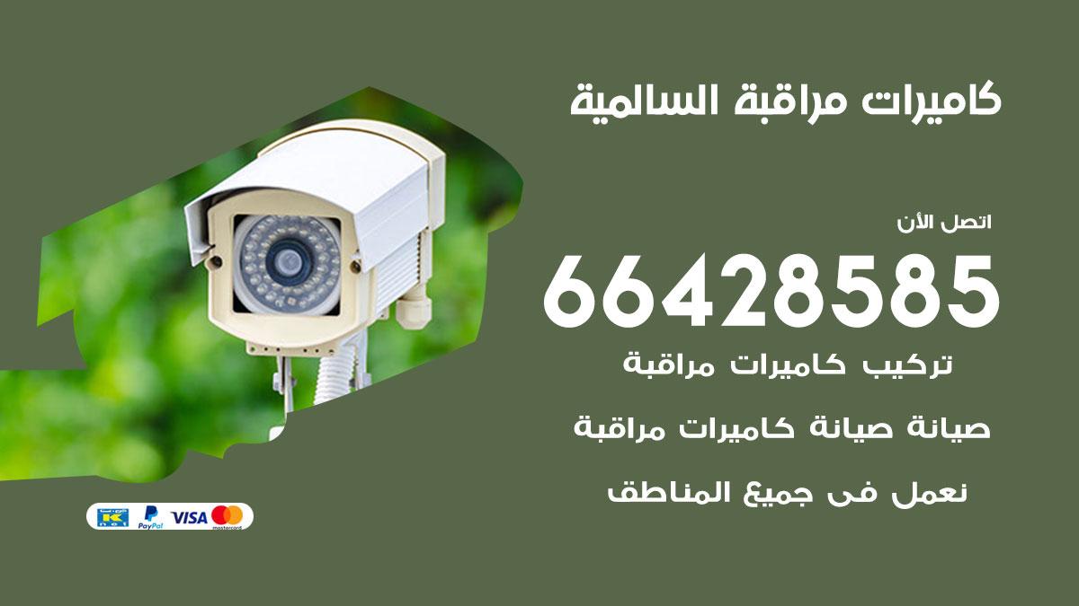 تركيب كاميرات مراقبة السالمية